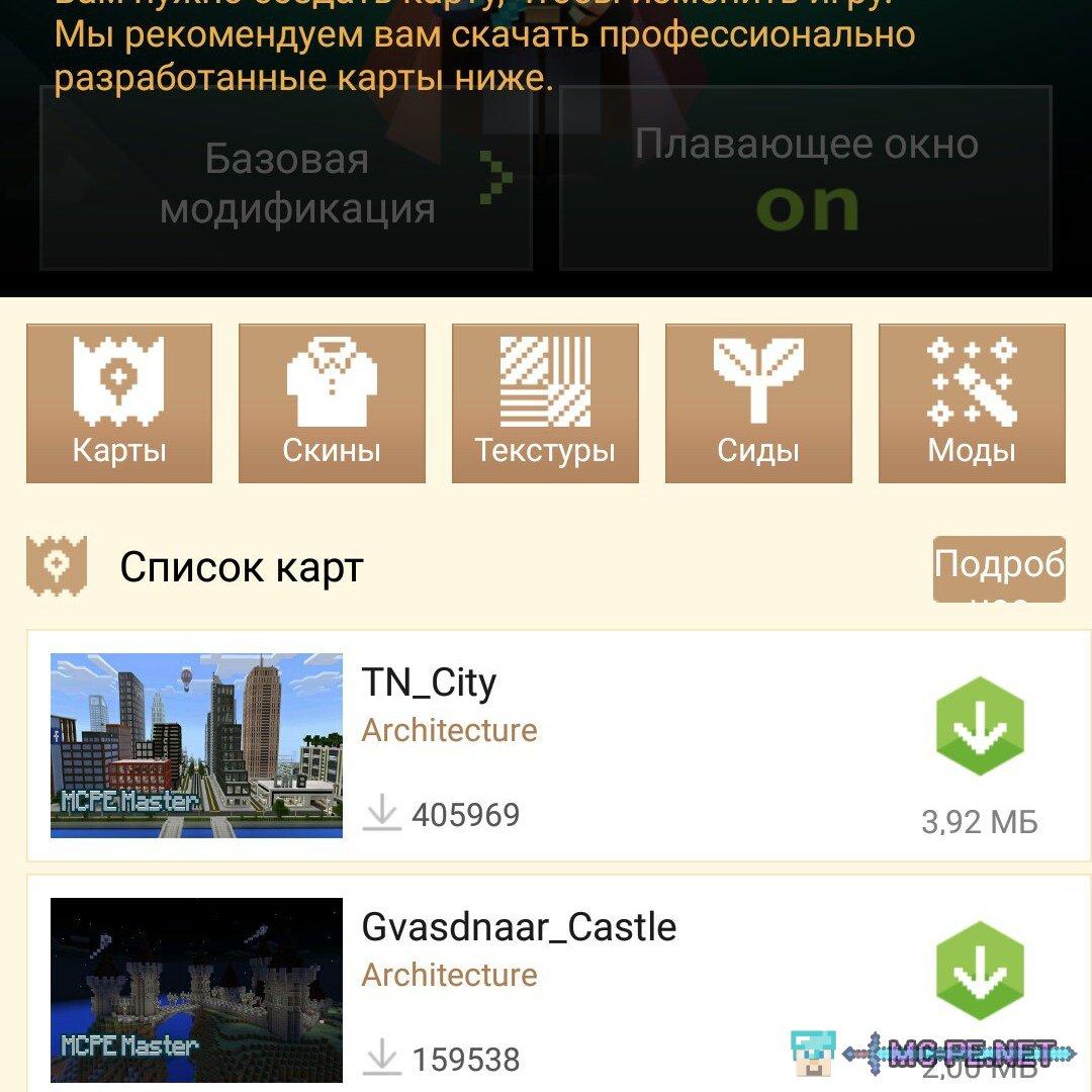 MCPE Master v 1 4 11 › Apps › MCPE - Minecraft Pocket