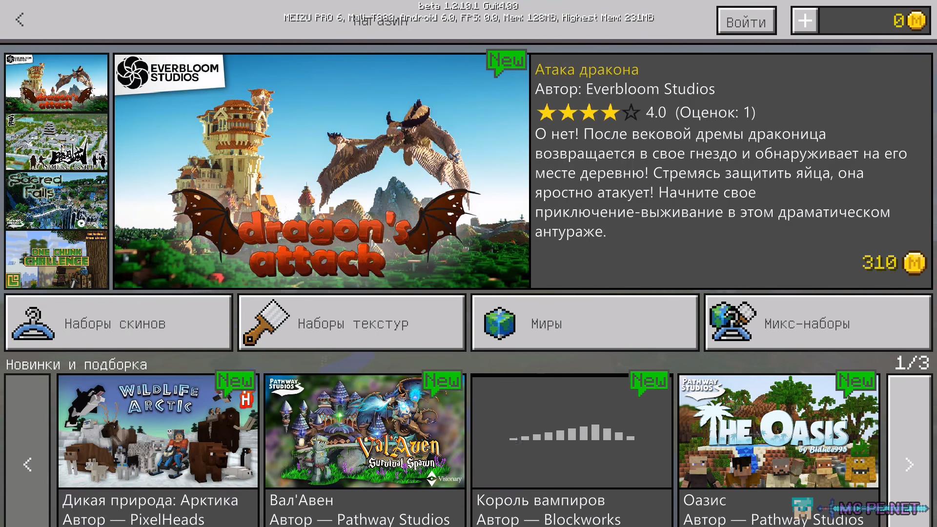 Minecraft Pocket Edition Releases MCPE Minecraft - Minecraft beta spielen